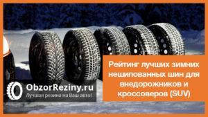 Рейтинг лучших зимних нешипованных шин для внедорожников и кроссоверов (SUV)