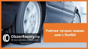 Рейтинг лучших зимних шин с Runflat