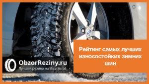 Рейтинг самых лучших износостойких зимних шин