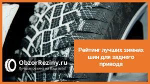 Рейтинг лучших зимних шин для заднего привода