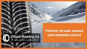 Рейтинг лучших зимних шин премиум класса