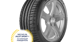 Обзор летней резины Мишлен Пилот Спорт 4