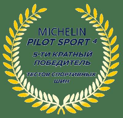 5-ти кратный победитель тестов спортивных шин