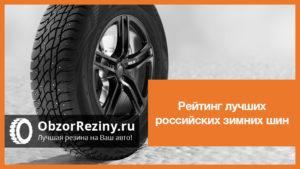 Рейтинг лучших российских зимних шин