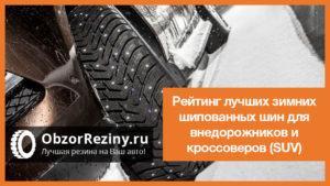Рейтинг лучших зимних шипованных шин для внедорожников и кроссоверов (SUV)